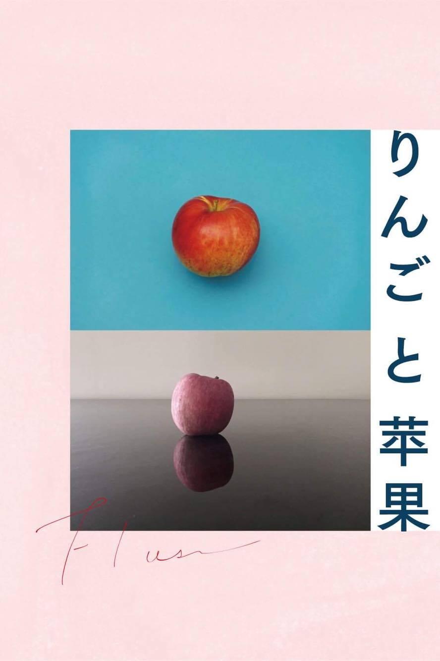 後藤洋平と祢津良子の写真展 「りんごと苹果」