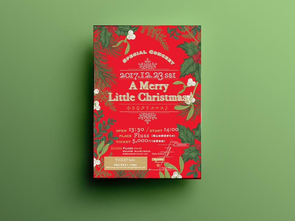 A Merry Little Christmas -小さなクリスマス-