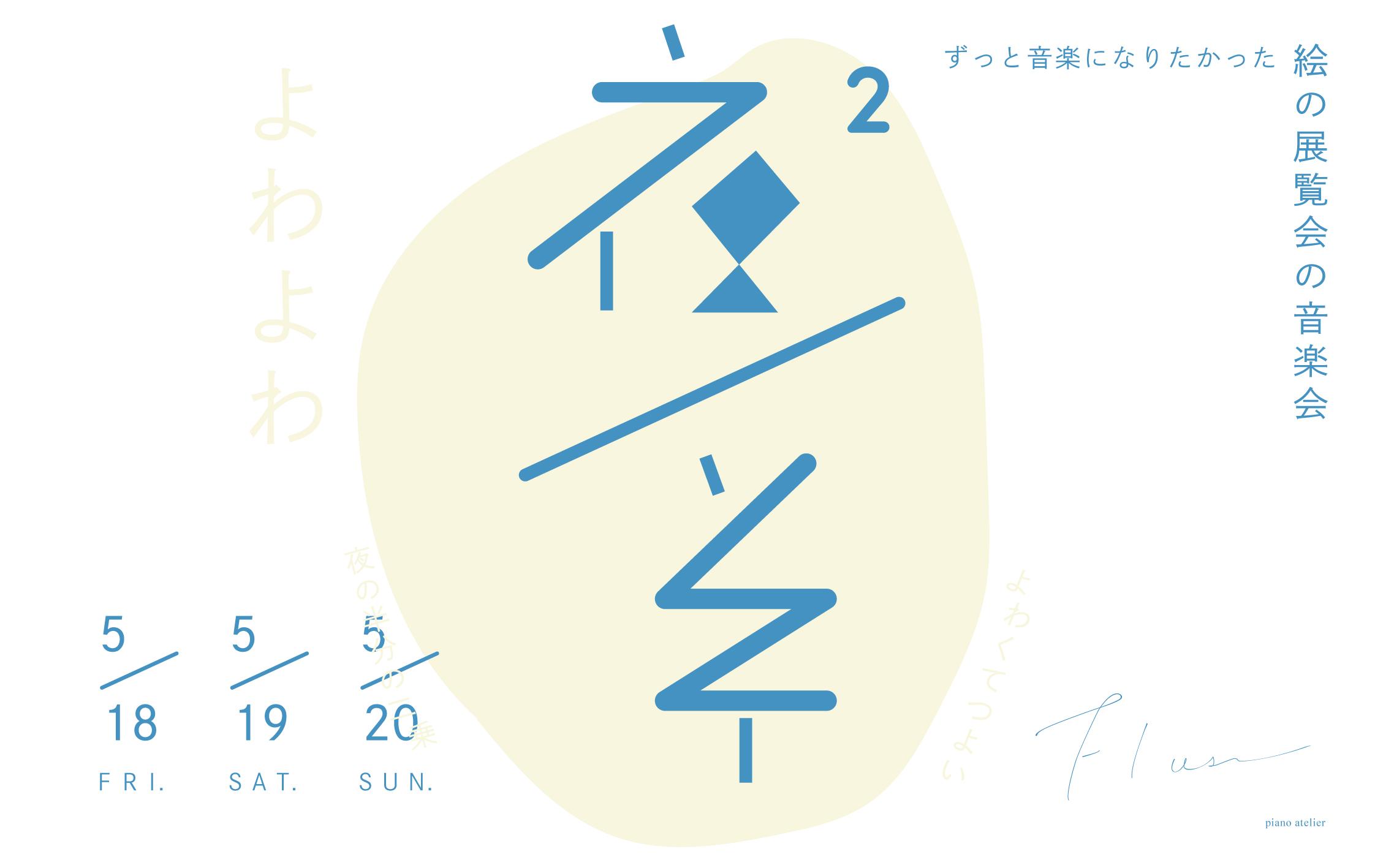 展覧会×音楽会 「夜|半²」