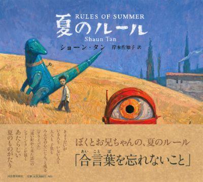 『ショーン・タンの旋律〜夏休みが永遠に終わらなければいいのに〜』