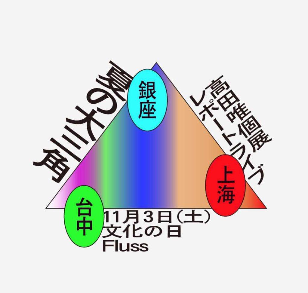 夏の大三角 髙田唯個展レポートライブ