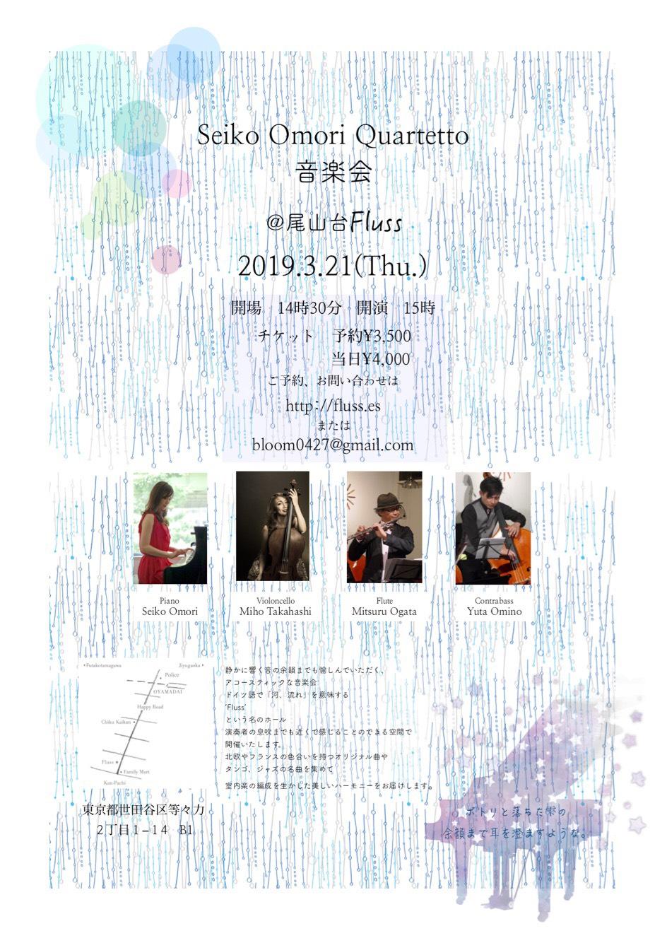Seiko Omori Quartetto 音楽会