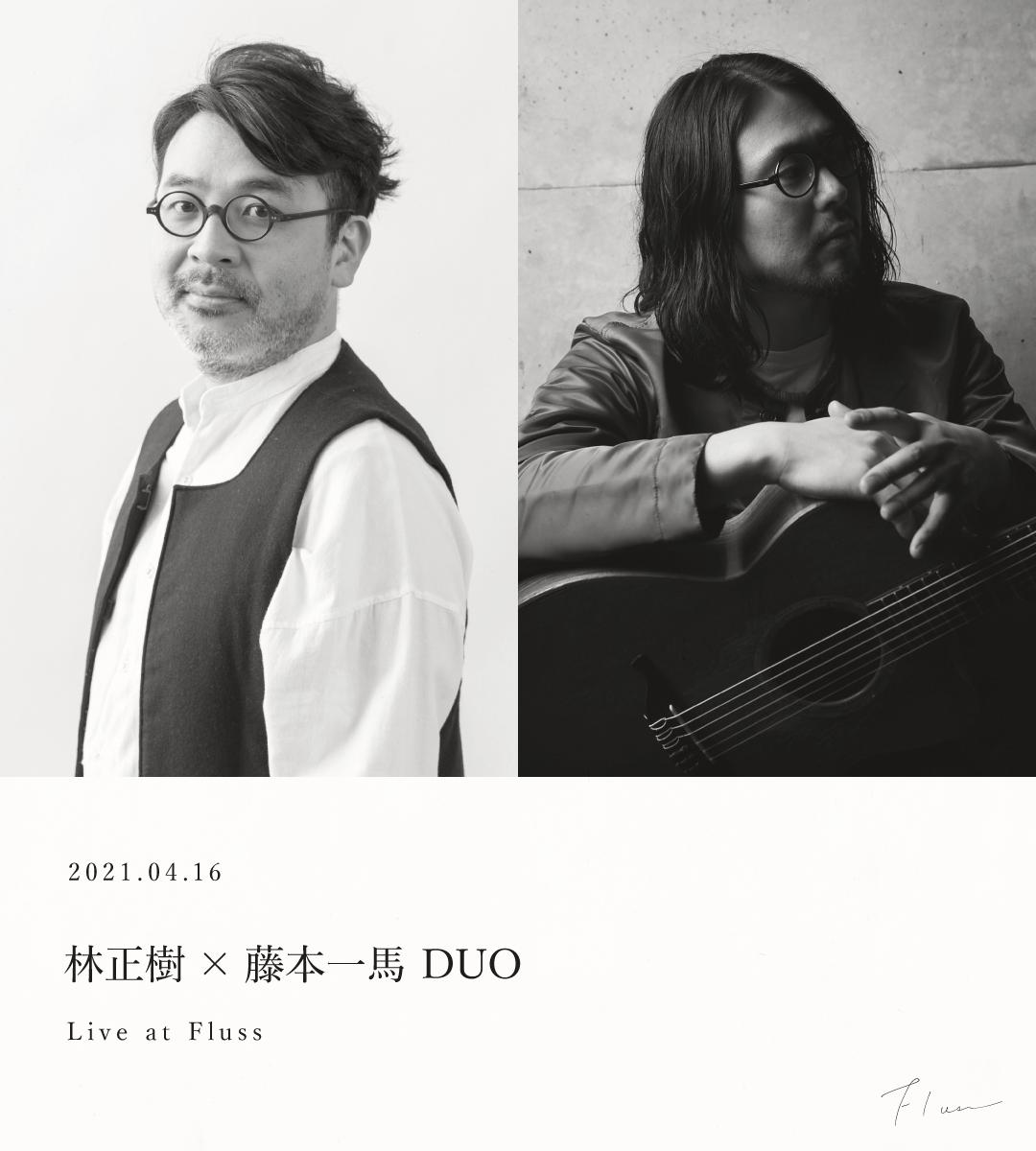 林正樹×藤本一馬 DUO Live at Fluss